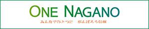 ONE NAGANO 〜想いをひとつに〜