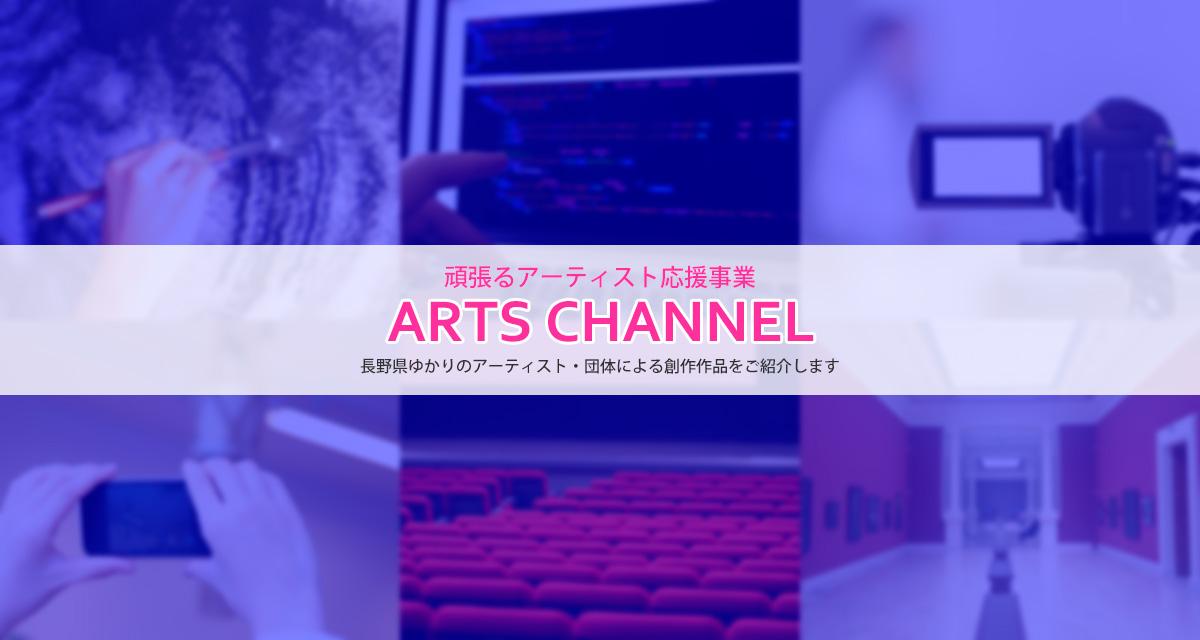 ARTS CHANNEL:頑張るアーティスト応援事業