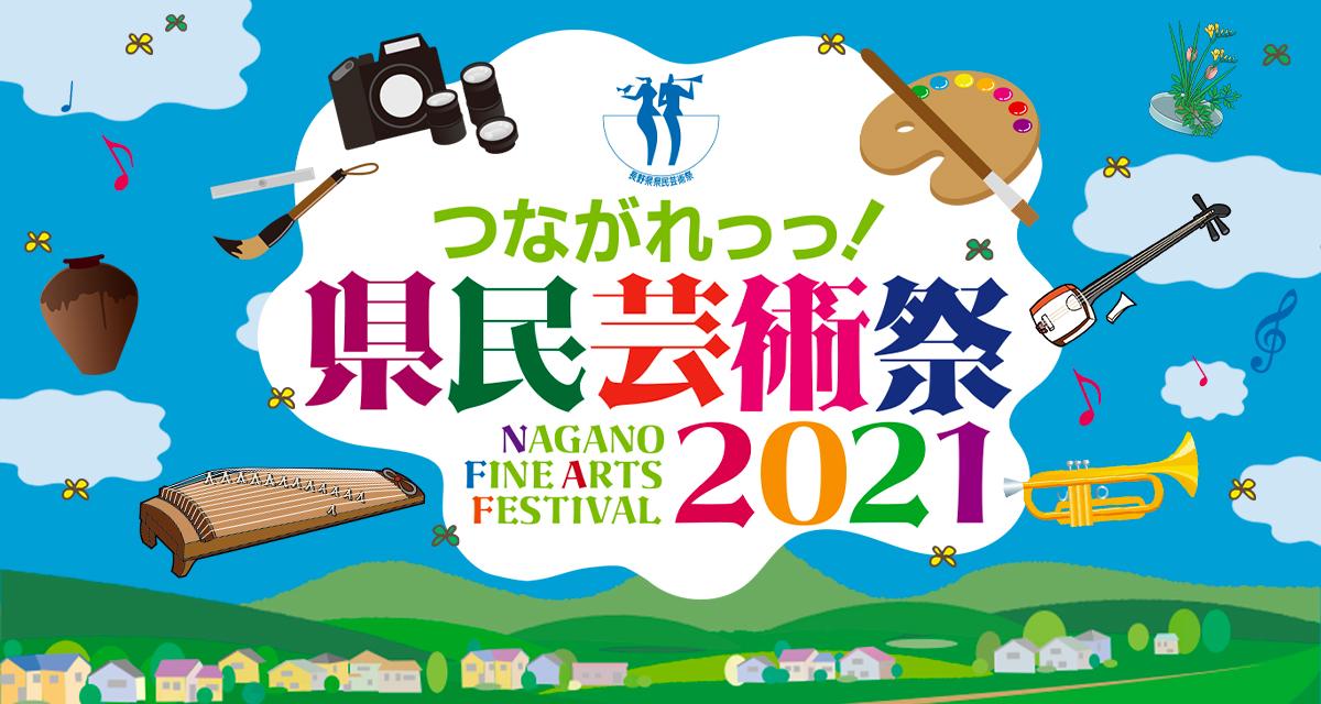 長野県県民芸術祭