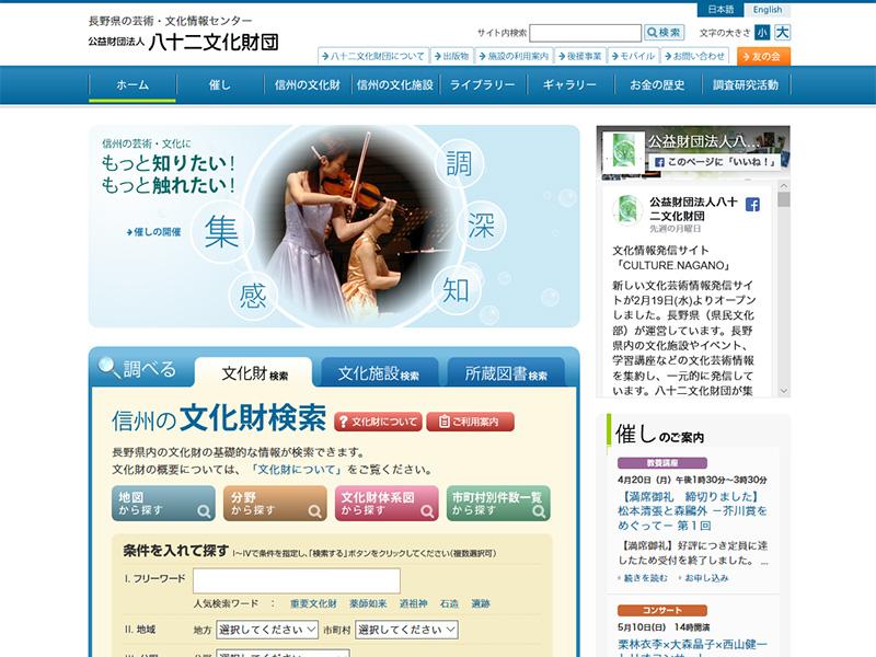 八十二文化財団のホームページ