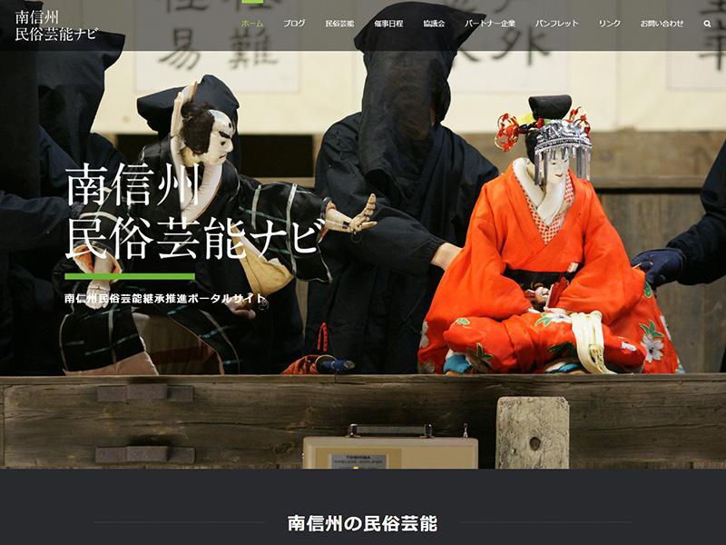 南信州民俗芸能ナビ