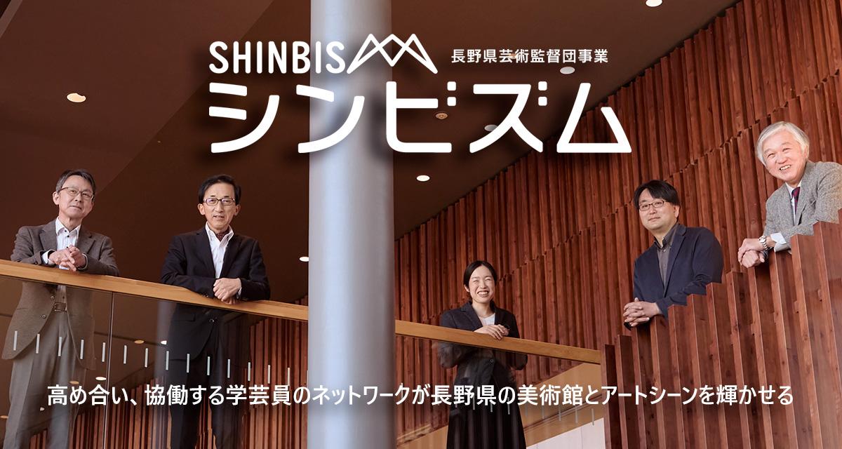 特集:『シンビズム』~高め合い、協働する学芸員のネットワークが長野県の美術館とアートシーンを輝かせる~