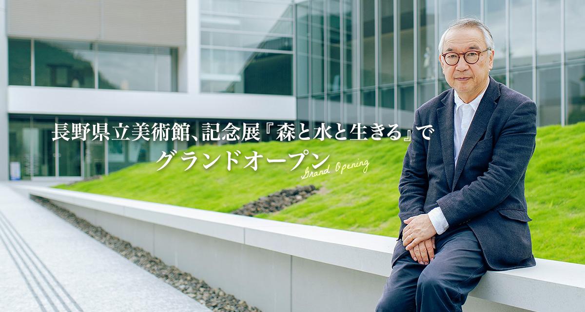 特集:長野県立美術館、記念展『森と水と生きる』でグランドオープン