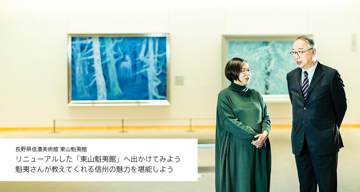 リニューアルした長野県信濃美術館 東山魁夷館へ出かけよう