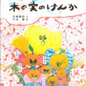 片山健『 木の実のけんか』絵本原画展
