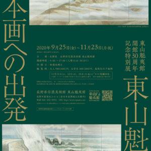 コレクション展 第Ⅳ期 東山魁夷館開館30周年記念特別展「東山魁夷 日本画への出発」