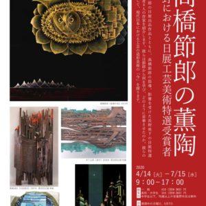 The Modern Craft Artists in NAGANO 高橋節郎の薫陶―長野における日展工芸美術特選受賞者