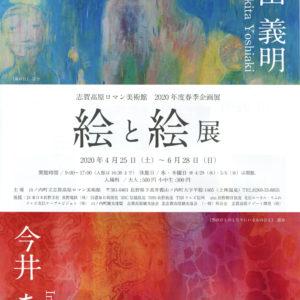 2020年春・夏季企画展 「絵と絵展 疋田義明・今井あみ」