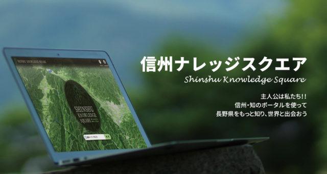 信州ナレッジスクエア~主人公は私たち!!信州・知のポータルを使って長野県をもっと知り、世界と出会おう~