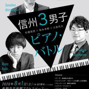 長野市芸術館 凱旋コンサート・シリーズ Vol.3 信州3男子ピアノ・バトル