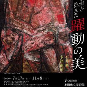 上田市立美術館コレクション展Ⅱ 芸術家が捉えた躍動の美/特別展示「山本鼎の手紙」