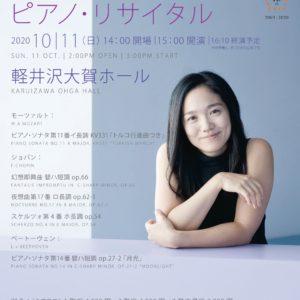 河村尚子ピアノ・リサイタル