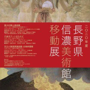 2020年度長野県信濃美術館移動展(千曲市アートまちかど)