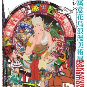 秋企画展 「ナカムラ ジン 偶像寓意花鳥浪漫美術展」