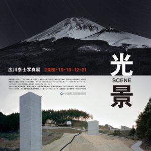 光景 広川泰士写真展