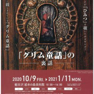 2020年度秋冬展「グリム童話」の裏話