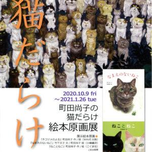 町田尚子の猫だらけ絵本原画展