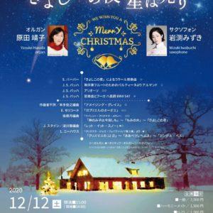オルガンとサクソフォンで贈るクリスマス2020「きよしこの夜 星は光り」
