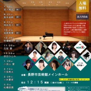 ランチタイム・ピアノ・コンサート【1/29 小宮山愛】