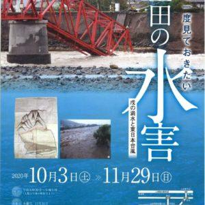 企画展「もう一度見ておきたい 上田の水害―戌の満水と東日本台風」