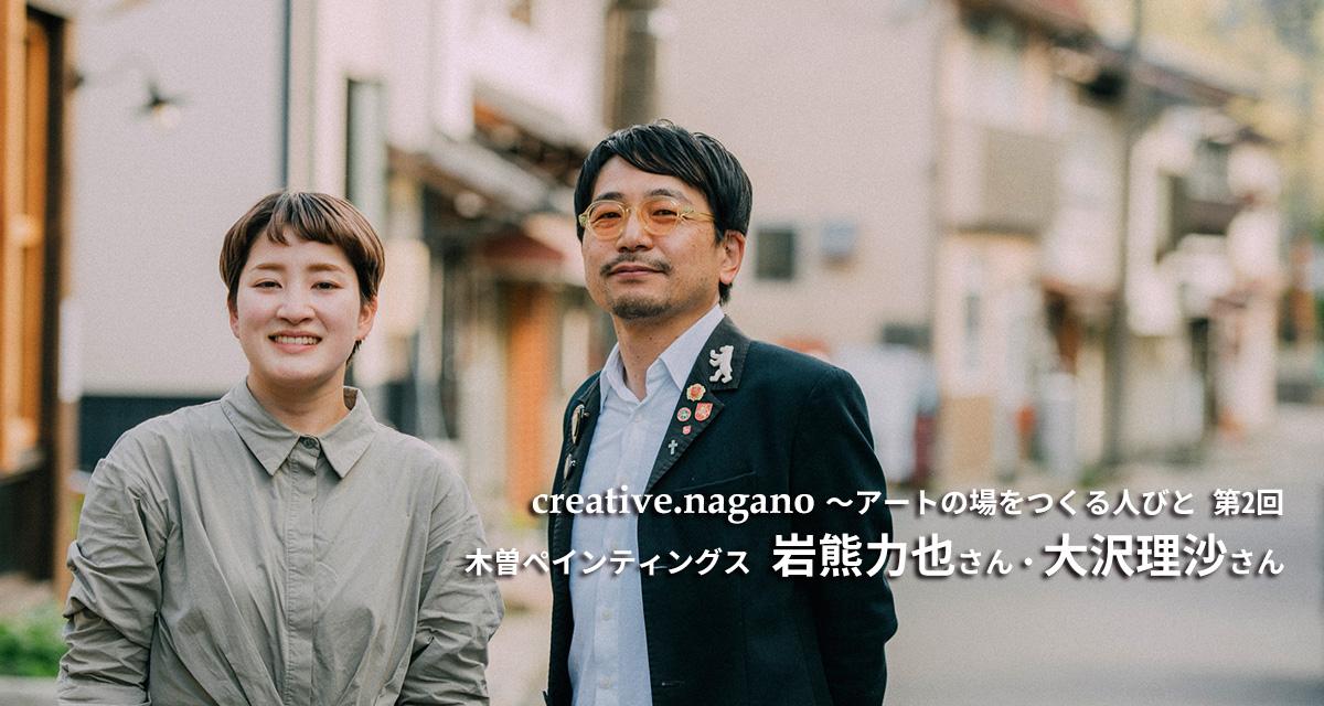 creative.nagano~アートの場をつくる人びと 第2回 岩熊力也さん・大沢理沙さん(木曽ペインティングス)