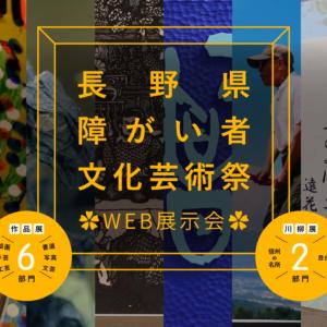長野県障がい者文化芸術祭WEB展示会