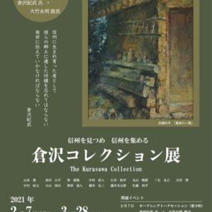 信州の20世紀 信州を見つめる信州を集める 倉沢コレクション展