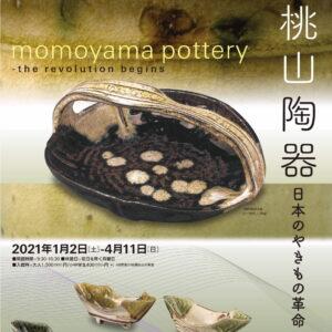 桃山陶器 日本のやきもの革命