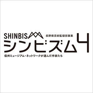 シンビズム4 -信州ミュージアム・ネットワークが選んだ作家たち-(上田会場)