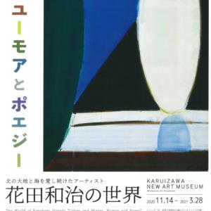 花田和治の世界「色と形、ユーモアとポエジー」
