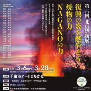 第六回 北信焼物展―復興の炎を燃やそう焼物の力 NAGANOの力―