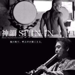 戸隠・是色館プロジェクト 第一章 『神韻 SHIN-IN』