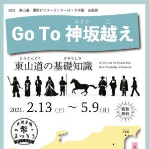 企画展 Go To 神坂越え -東山道の基礎知識-