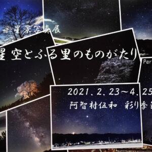 星景写真展「星空とふる里のものがたりPartⅡ」