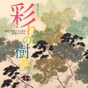 水野コレクション「彩りの樹木たち ー春草・玉堂たちと巡る四季のすがた」