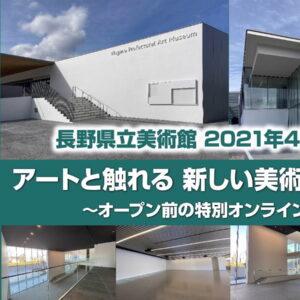 【NAGANO観光アカデミー#14】アートと触れる新しい美術館の楽しみ方</br></noscript><img class=