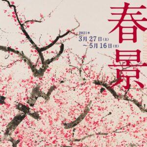 上田市立美術館コレクション 春景展