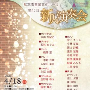 第42回松本市音楽文化ホール新人演奏会