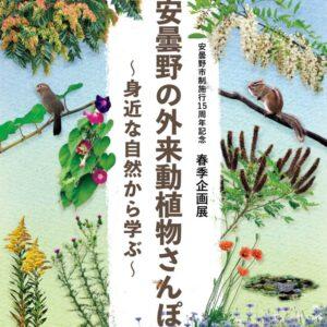 安曇野の外来動植物さんぽ―身近な自然から学ぶ-