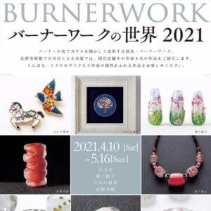 バーナーワークの世界 2021