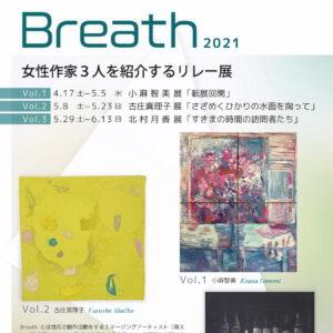 Breath2021  女性作家3人を紹介するリレー展
