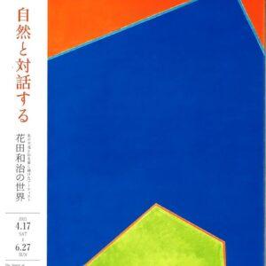 花田和治の世界「自然と対話する」