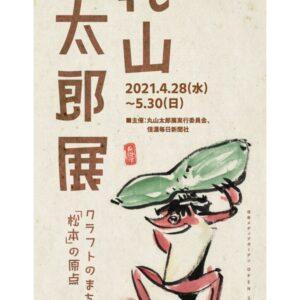 クラフトのまち 松本の原点「丸山太郎展」