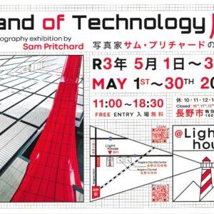 Land of Technology展 写真家サム・プリチャードの原点