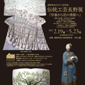 長野県ゆかりの工芸作家 伝統工芸長野展 「早春から花の季節へ」(後期)