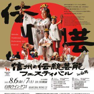 信州の伝統芸能フェスティバル