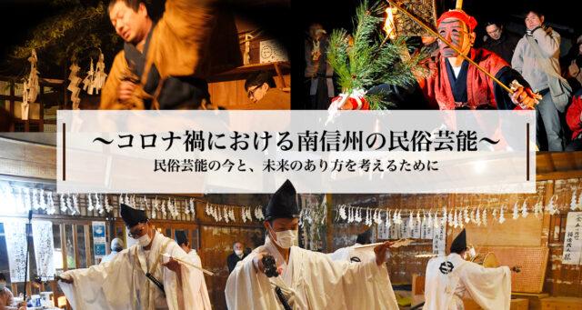~コロナ禍におけるMinami Shinshuの民俗芸能~民俗芸能の今と、未来のあり方を考えるために
