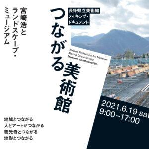 長野県立美術館メイキング・ドキュメント</br></noscript><img class=