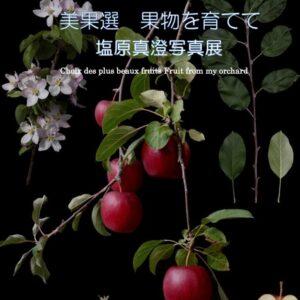 特別企画展「塩原真澄写真展~美果選 果物を育てて~」