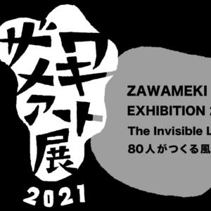 ザワメキアート展2021 The Invisible Landscape</br></noscript><img class=